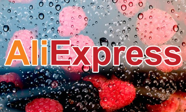 AliExpress подставил покупателей и опозорился на всю Россию