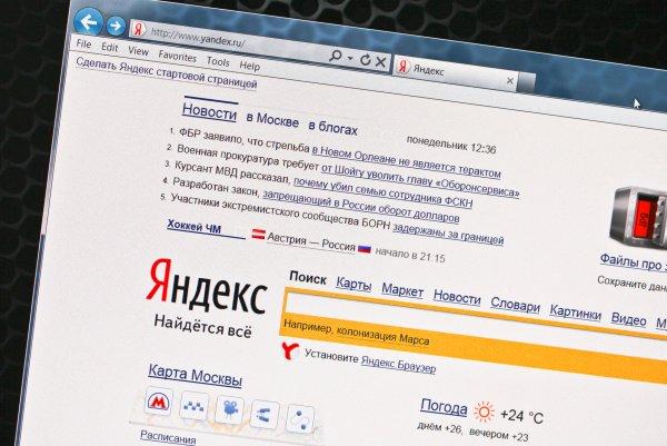 Сервис «Яндекса» покажет рейтинг самых популярных сайтов
