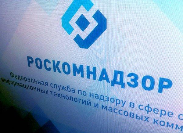 Сайт Роскомнадзора заработал опять с сильными перебоями