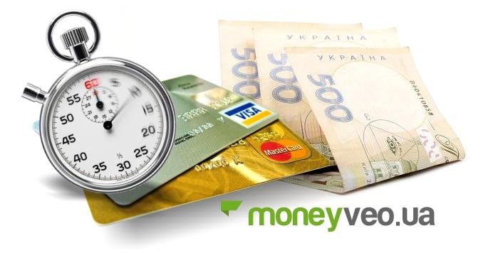 Услуга – деньги до зарплаты
