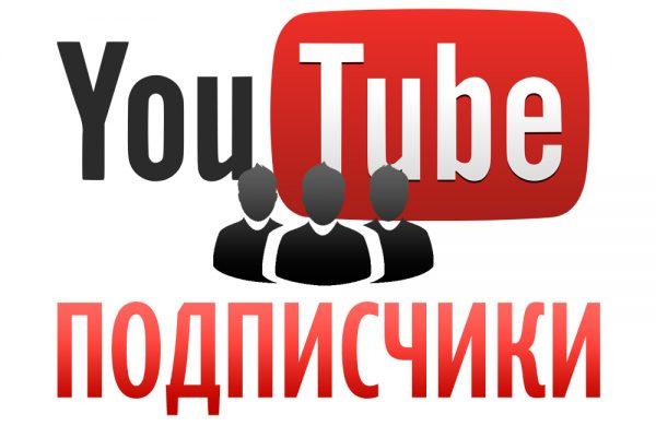 Накрутить подписчиков на Ютуб