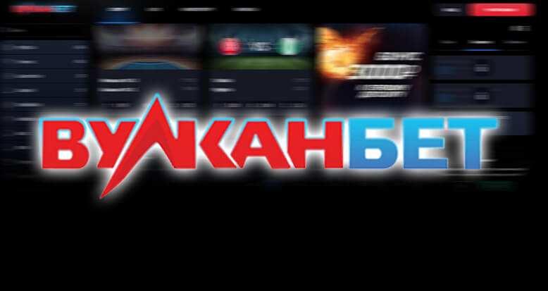 Букмекерская контора VulkanBet