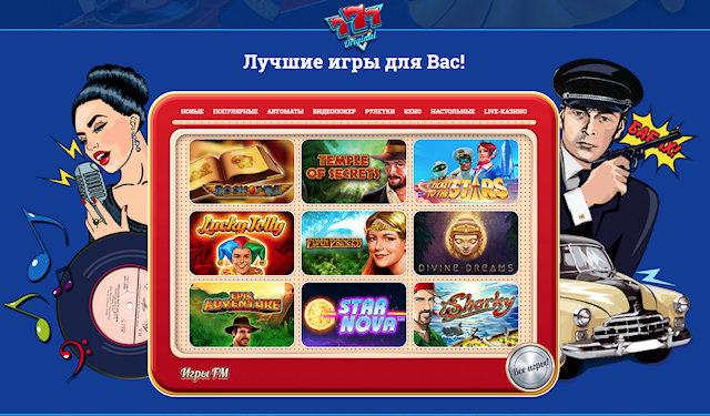 777 Originals - розыгрыш лотерей и особенности игрового раздела